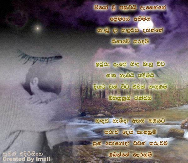 Nanda malini song lyrics